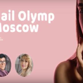 МЕЖДУНАРОДНЫЙ ФЕСТИВАЛЬ «Nail Olymp Moscow» 2019 В МОСКВЕ