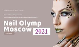 Международный фестиваль «NAIL OLYMP MOSCOW 2021»