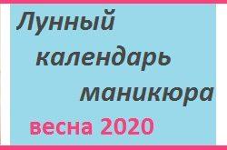 Лунный календарь на весну 2020: маникюр и педикюр
