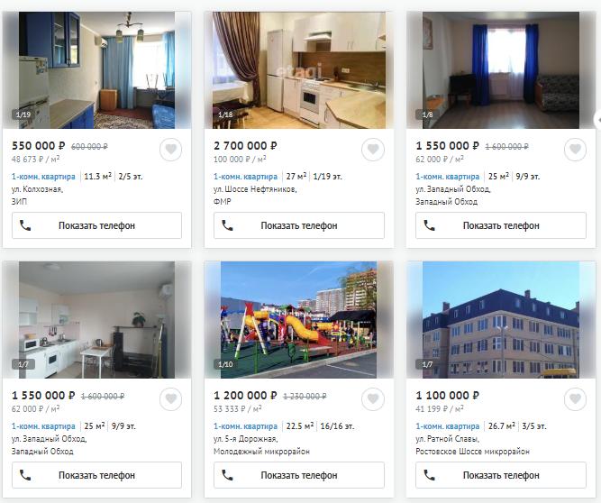 Довериться агентству недвижимости
